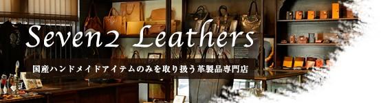 国産ハンドメイドアイテムのみを取り扱う革製品専門店Seven2 Leather
