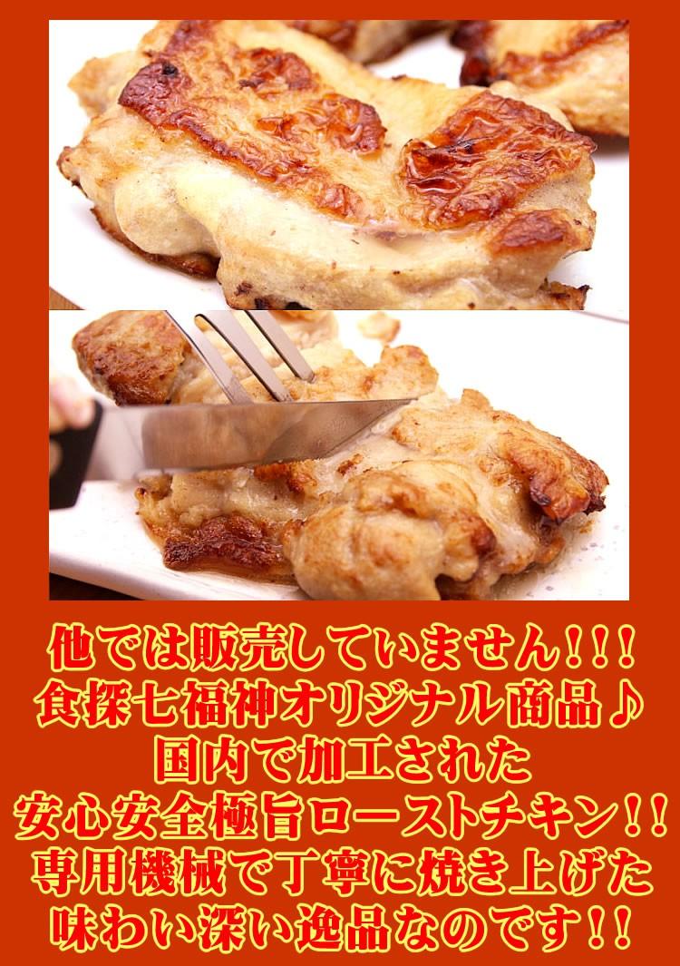 肉 鶏肉 チキン ロースト 最安値 送料無料