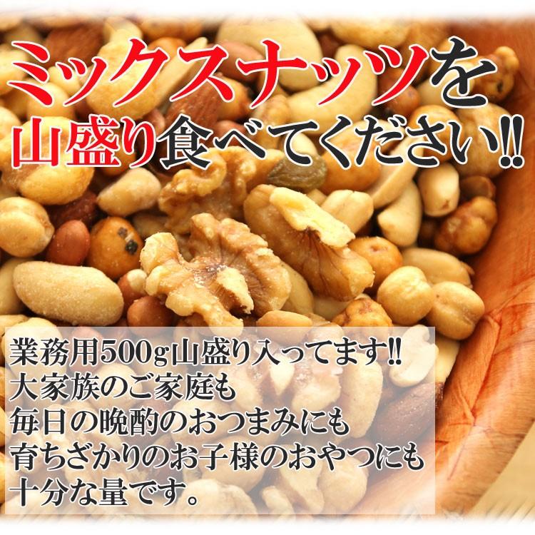 ミックスナッツ クルミ アーモンド カシューナッツ 栄養 健康 送料無料 保存