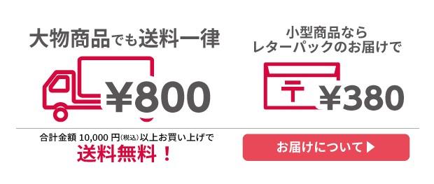 送料一律800円