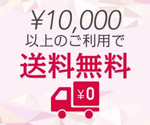 注文¥10,000以上で送料無料