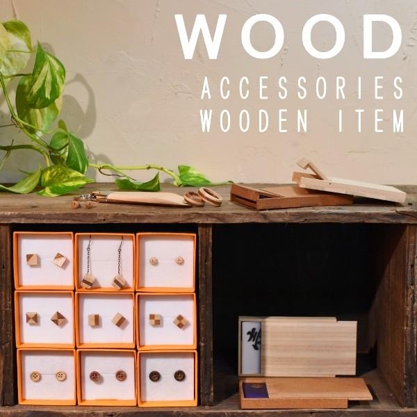 木製 WOOD 桐 マホガニー アクセサリー 小物雑貨