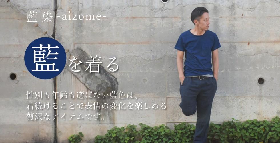 琉球藍染め商品