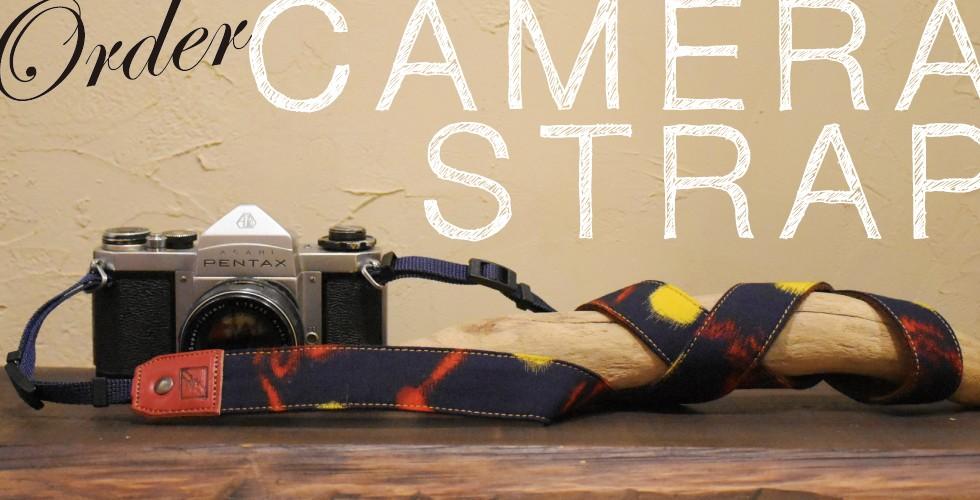 カメラストラップがオーダーできる! 有名ブランドの生地やギターのストラップからも制作!
