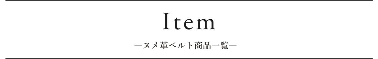 日本製 ヌメ革ベルト メンズ レディース 商品一覧