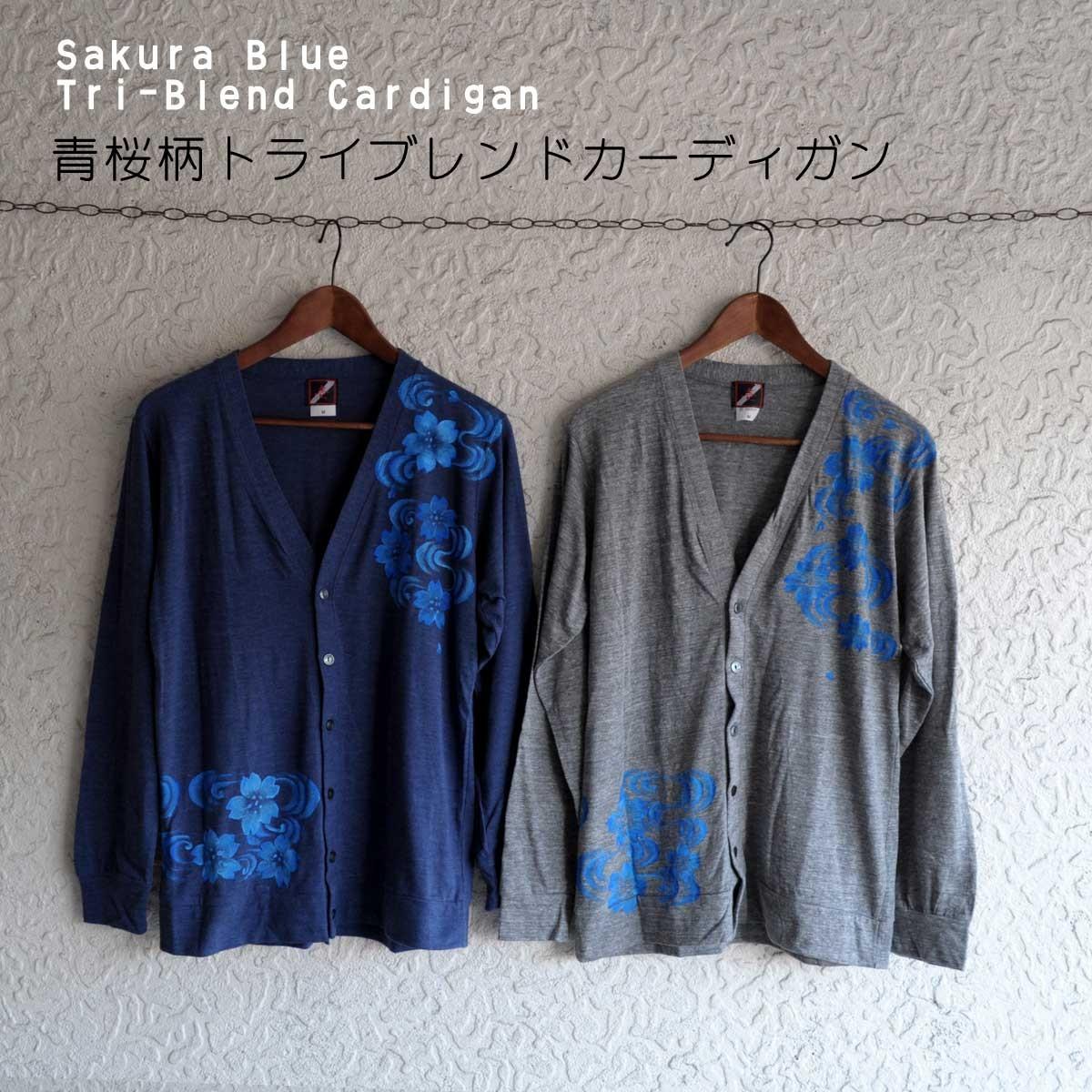 和柄 カーディガン 長袖 メンズ 手描き青桜