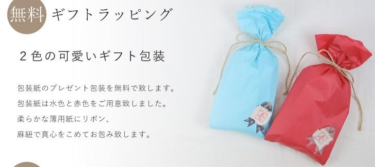 ギフトラッピング gift 無料