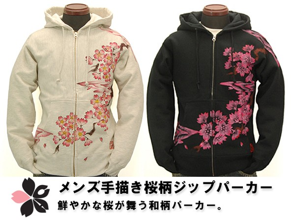 メンズ手描き桜柄パーカー
