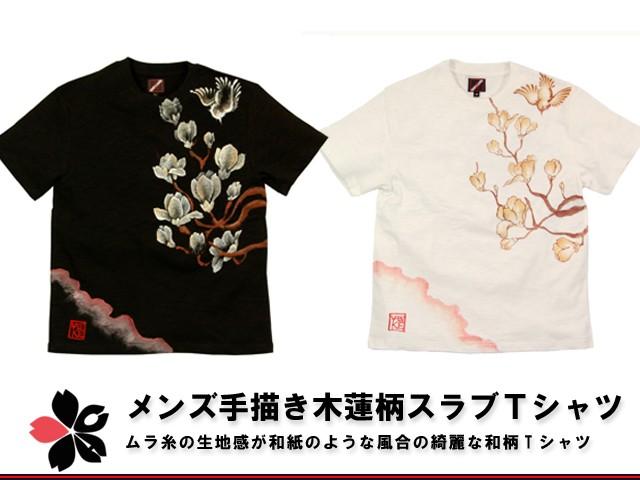 メンズ手描き木蓮柄スラブTシャツ