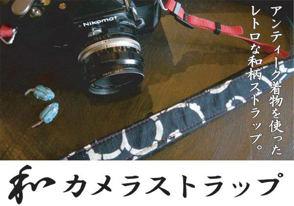 和柄カメラストラップ一覧