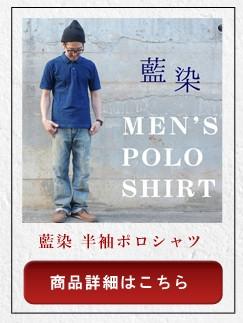 藍染ポロシャツ ギフト gift プレゼント