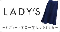 レディース ladys
