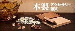 木製アクセサリー特集