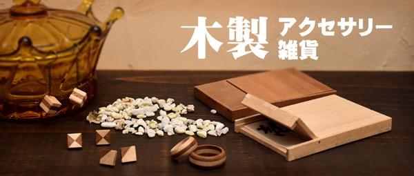 木製アクセサリー雑貨