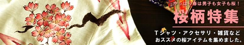 工房 壱 桜柄特集〜Tシャツ・アクササリー・雑貨など工房壱のオリジナルの桜グッズを集めました。