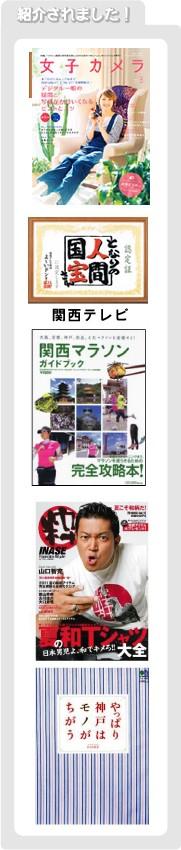 工房壱 雑誌 テレビ 掲載されました。