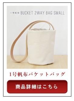 ホワイトデー プレゼント ギフト お返し 本命 義理 1号帆布 バッグ カバン トート ナチュラル