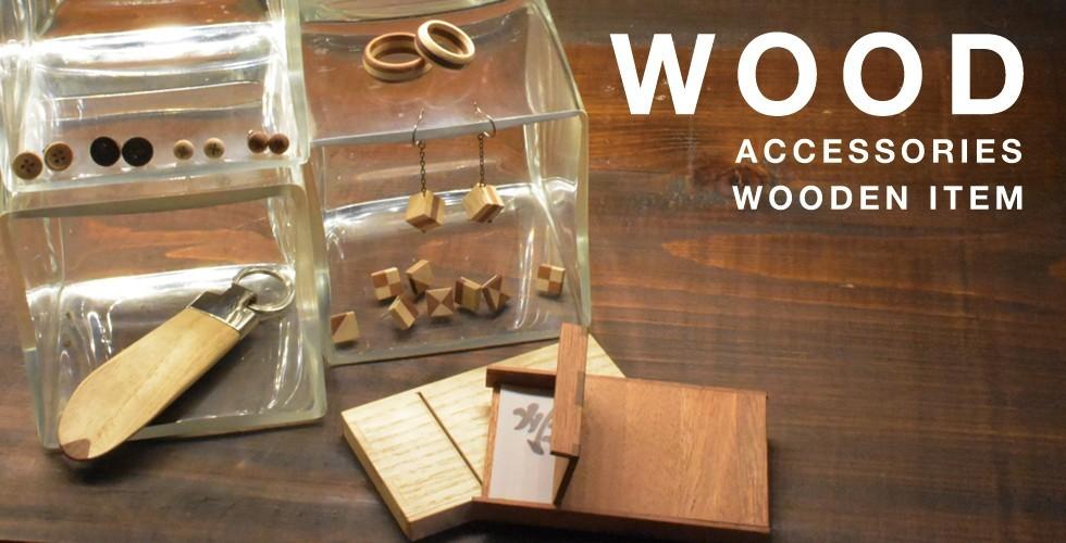 木製アクセサリー 雑貨