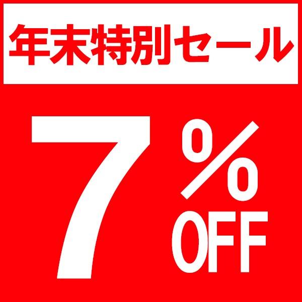 年末セール 全品7% OFF