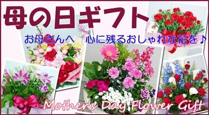 母の日 mother's day おかあさんありがとう スタジオHiroのフラワーギフト
