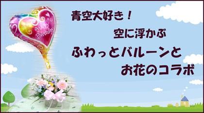 空に浮かぶバルーン(風船)とお花のコラボ スタジオHiroのフラワーギフト 花の贈り物