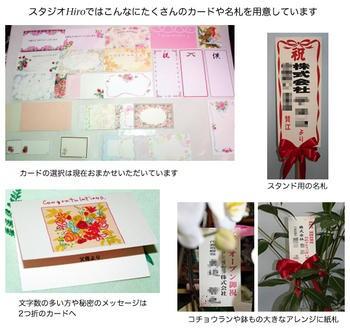 東京の花屋 スタジオHiroヤフー店 フラワーギフト カード