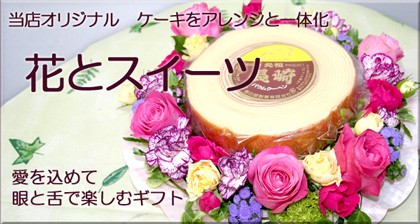 花とスイーツ 東京の花屋 スタジオHiroYahoo!ストア店 フラワーギフト