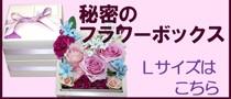 秘密のフラワーボックスL 東京の花屋 スタジオHiroYahoo!ストア店 フラワーギフト