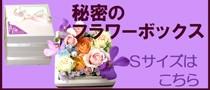 秘密のフラワーボックスS 東京の花屋 スタジオHiroYahoo!ストア店 フラワーギフト
