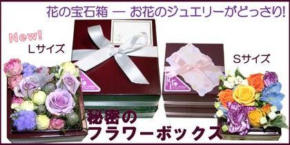 秘密のフラワーボックス 東京の花屋 スタジオHiroYahoo!ストア店 フラワーギフト