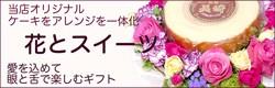 花とスイーツ 島田屋製菓の長崎バウムクーヘンとお花のコラボ