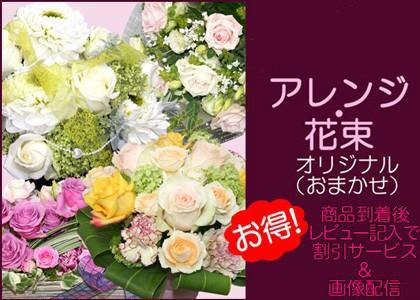 オリジナル おまかせ  花束 アレンジ 誕生日 東京の花屋 スタジオHiroYahoo!ストア店 フラワーギフト