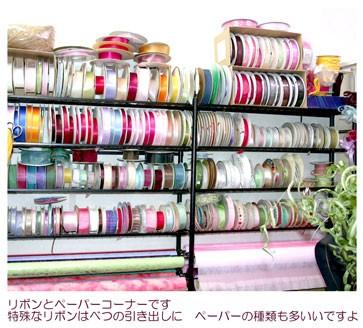 東京の花屋 スタジオHiroヤフー店 フラワーギフト リボン ペーパー