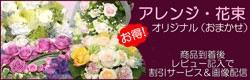 オリジナル(おまかせ)アレンジ・花束 割引 東京の花屋 スタジオHiroYahoo!ストア店 フラワーギフト