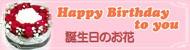 誕生日 東京の花屋 スタジオHiroYahoo!ストア店 フラワーギフト happybirthday