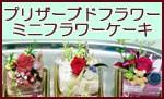 プリザーブドフラワー ミニケーキ スタジオHiro楽天市場店 フラワーギフト
