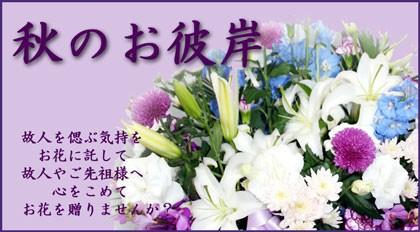 お供え お彼岸 お悔みのお花 フラワーギフト 花の贈り物 フラワーギフト
