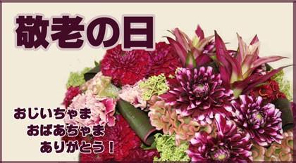 敬老の日 おじいちゃん おばあちゃん ありがとう 花の贈り物 フラワーギフト