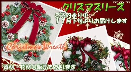クリスマスリースを手作りしませんか スタジオHiroのフラワーギフト 花の贈り物