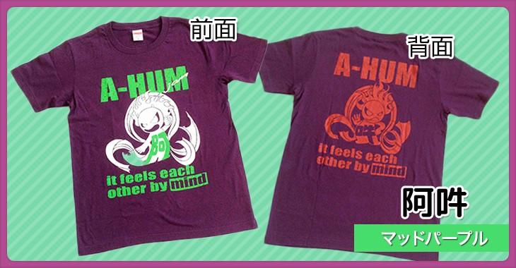 阿吽 マッドパープル《胸緑×背赤》和柄Tシャツ