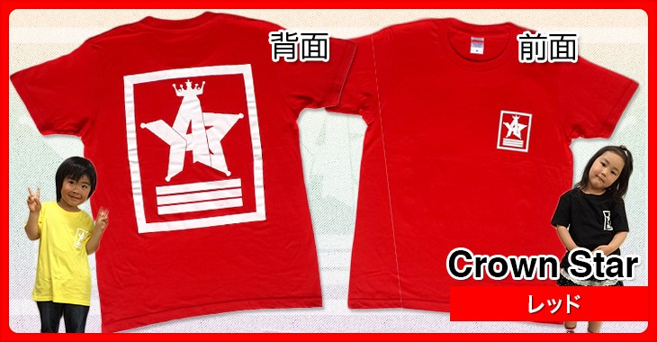 Crown Star Red Tシャツ