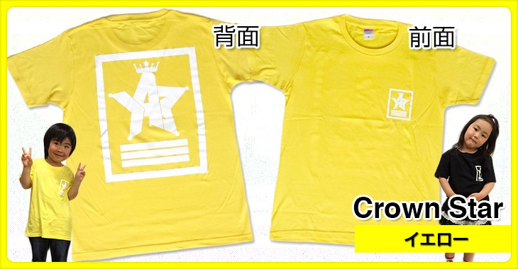 Crown Star Yellow Tシャツ