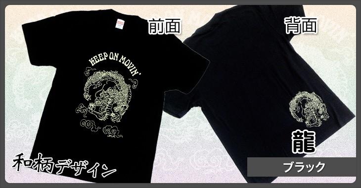 龍【ブラック】和柄デザインTシャツ