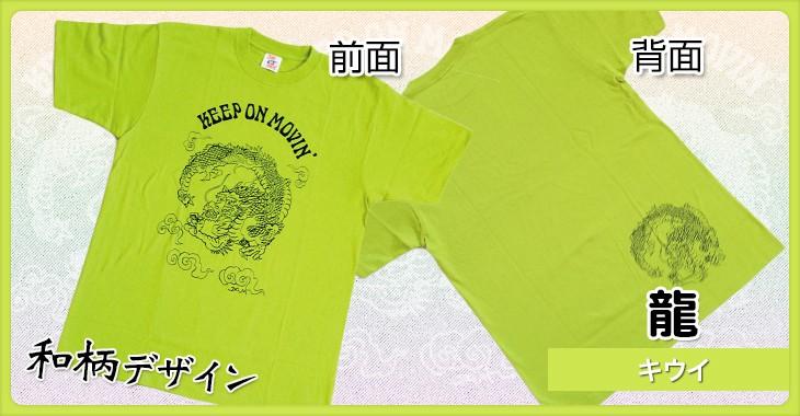 龍【キウイ】和柄デザインTシャツ