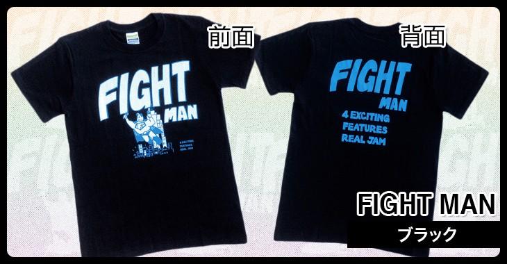 FIGHT MAN【ブラック】デザインTシャツ