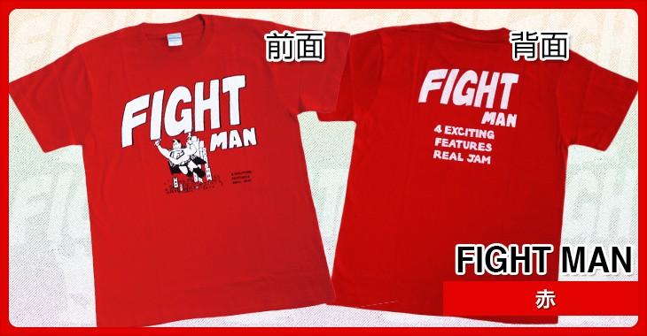 FIGHT MAN【赤】デザインTシャツ