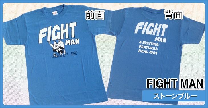 FIGHT MAN【ストーンブルー】デザインTシャツ