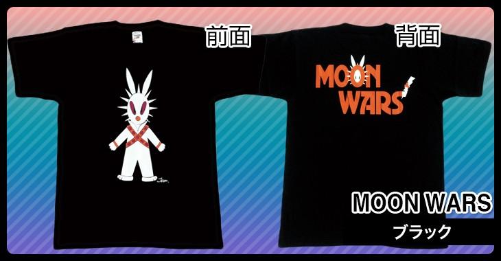 MOON WARS【ブラック】デザインTシャツ