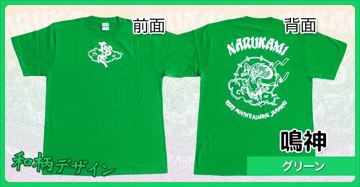 鳴神《グリーン》和柄デザインTシャツ