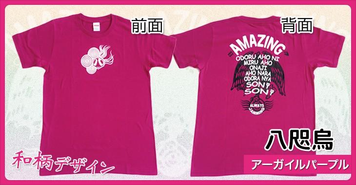 八咫烏【アーガイルパープル】和柄デザインTシャツ